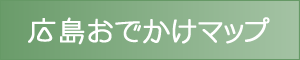 広島おでかけマップ